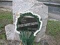 Ukraine. Svetlovodsk. Светловодск. Памятник деревьям - panoramio.jpg