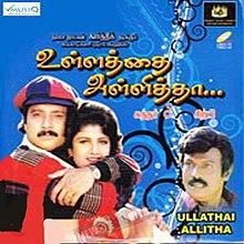 Ullathai-Allitha B.jpg
