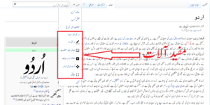 Urdu-Tools.png