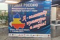 Uznai Rossiu-RND 2019.jpg