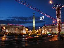 Города Европы /Беларусь/Минск/Площадь Победы в Центральном районе Минска.