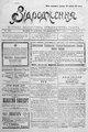 Vidrodzhennia 1918 159.pdf