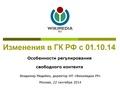 WMRU-20140922-Presentation-GNPBU-GKNews.pdf