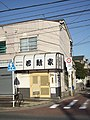 Wakashachiya Seimeiyama 20141017.JPG