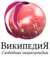 Wikipedia-logo-v2-ru-xmas.png