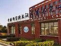 Wuhan Institute of Virology main entrance.jpg