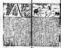 Xin quanxiang Sanguo zhipinghua008.JPG