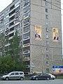 Баннеры СР в Екатеринбурге 2016 год.jpg