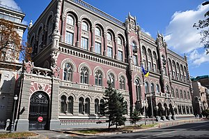 National Bank of Ukraine - National Bank of Ukraine building