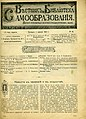 Вестник и библиотека самообразования. (1903, №14) — 1-я стр.jpeg