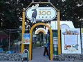 Вход в зоопарк (Penza Zoo 2016).jpg