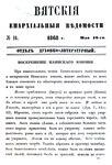 Вятские епархиальные ведомости. 1868. №10 (дух.-лит.).pdf