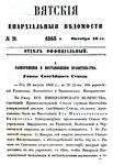 Вятские епархиальные ведомости. 1868. №20 (офиц.).pdf