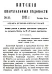 Вятские епархиальные ведомости. 1881. №20 (дух.-лит.).pdf