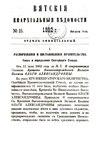 Вятские епархиальные ведомости. 1882. №15 (офиц.).pdf