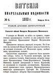 Вятские епархиальные ведомости. 1883. №04 (дух.-лит.).pdf