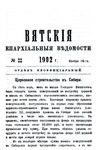Вятские епархиальные ведомости. 1902. №22 (неофиц.).pdf