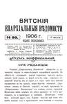 Вятские епархиальные ведомости. 1906. №33 (неофиц.).pdf