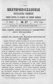 Екатеринославские епархиальные ведомости Отдел неофициальный N 17 (11 июня 1912 г).pdf