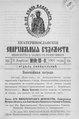 Екатеринославские епархиальные ведомости Отдел официальный N 10-11 (11 апреля 1901 г) Год 30.pdf