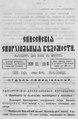 Енисейские епархиальные ведомости. 1891. №21-22.pdf