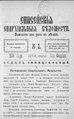 Енисейские епархиальные ведомости. 1904. №03.pdf