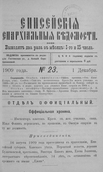 File:Енисейские епархиальные ведомости. 1909. №23.pdf