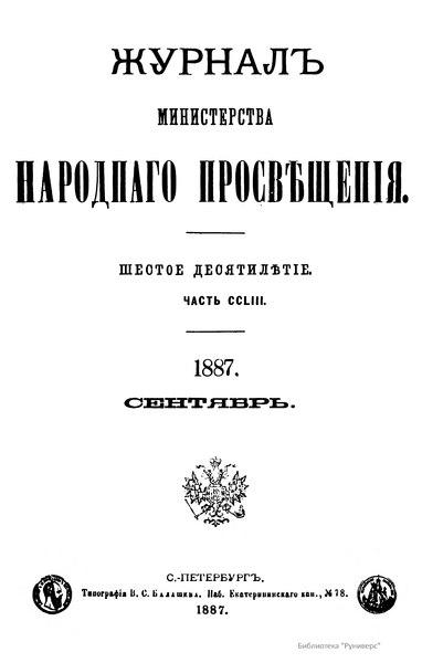 File:Журнал Министерства народного просвещения Часть 253 1887.djvu