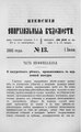 Киевские епархиальные ведомости. 1892. №13. Часть неофиц.pdf
