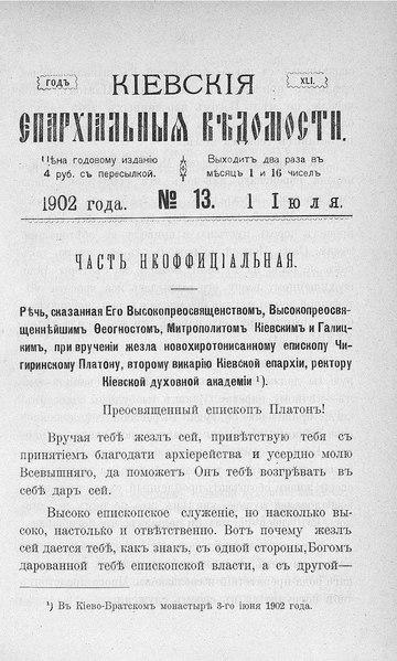 File:Киевские епархиальные ведомости. 1902. №13. Часть неофиц.pdf