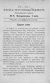 Киевские епархиальные ведомости. 1903. №09. Часть неофиц.pdf