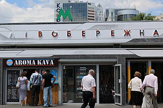 Livoberezhna (Kiev Metro) - Image: Левобережная