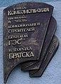 Мемориальная доска комсомольцам - строителям Братской ГЭС и города Братска.jpg