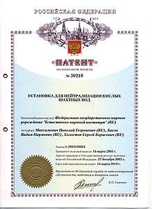 Патентование в россии век