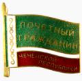 Почётный гражданин Чеченской республики.png