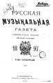 Русская музыкальная газета 1897, №01-12.pdf
