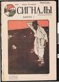 Сигналы. 1906. №2.pdf