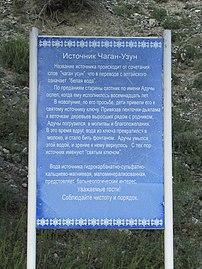 Чаган-Узунский источник, 4.jpg