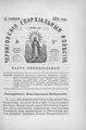Черниговские епархиальные известия. 1894. №18.pdf