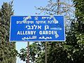 שלט בכניסה לגן אלנבי בחיפה.jpg