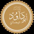 أبو داود السجستاني.png