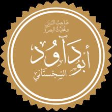 Abu pdf dawud sunan kitab