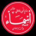 أسماء بنت أبي بكر.png