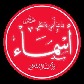 أسماء بنت أبي بكر[عدل]