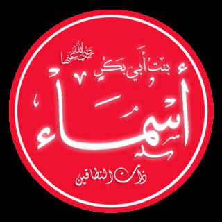 Asma bint Abi Bakr Companion of Muhammad