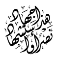 شعار القسام.png