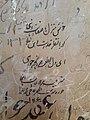 یادگاری ، دیوار امامزاده قاسم ، گاپله، ازنا 1202 خورشیدی.jpeg