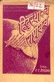 हिंदुस्थानचें राष्ट्रीयत्व.pdf
