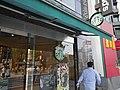 スターバックスコーヒー神保町1丁目店 - panoramio (1).jpg