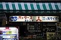 バャリースオレンヂ 三ッ矢サイダー (1429809169).jpg